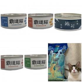 多買組合優惠! 霸道貓 +濃湯主食 (混合口味) x 3箱 + 豆腐豌豆貓砂 x1