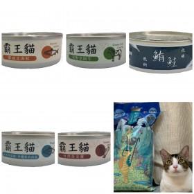 多買組合優惠! 霸王貓+濃湯主食 (混合口味) x 3箱 + 豆腐豌豆貓砂 x1